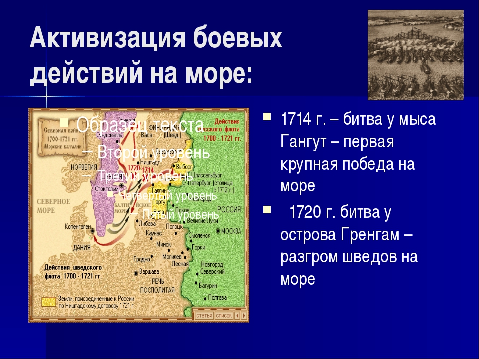 Активизация боевых действий на море: 1714 г. – битва у мыса Гангут – первая к...