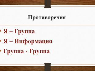 Противоречия Я – Группа Я – Информация Группа - Группа