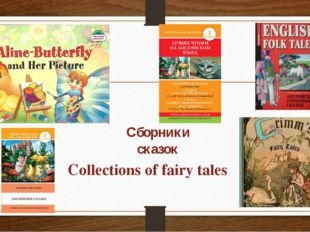 Сборники сказок Collections of fairy tales