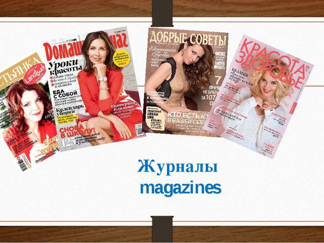 Журналы magazines