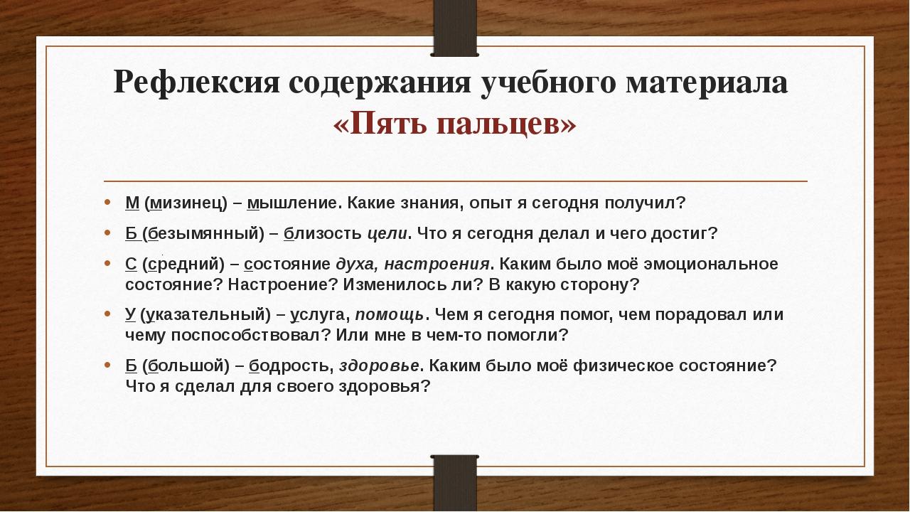 Рефлексия содержания учебного материала «Пять пальцев» М(мизинец) –мышление...