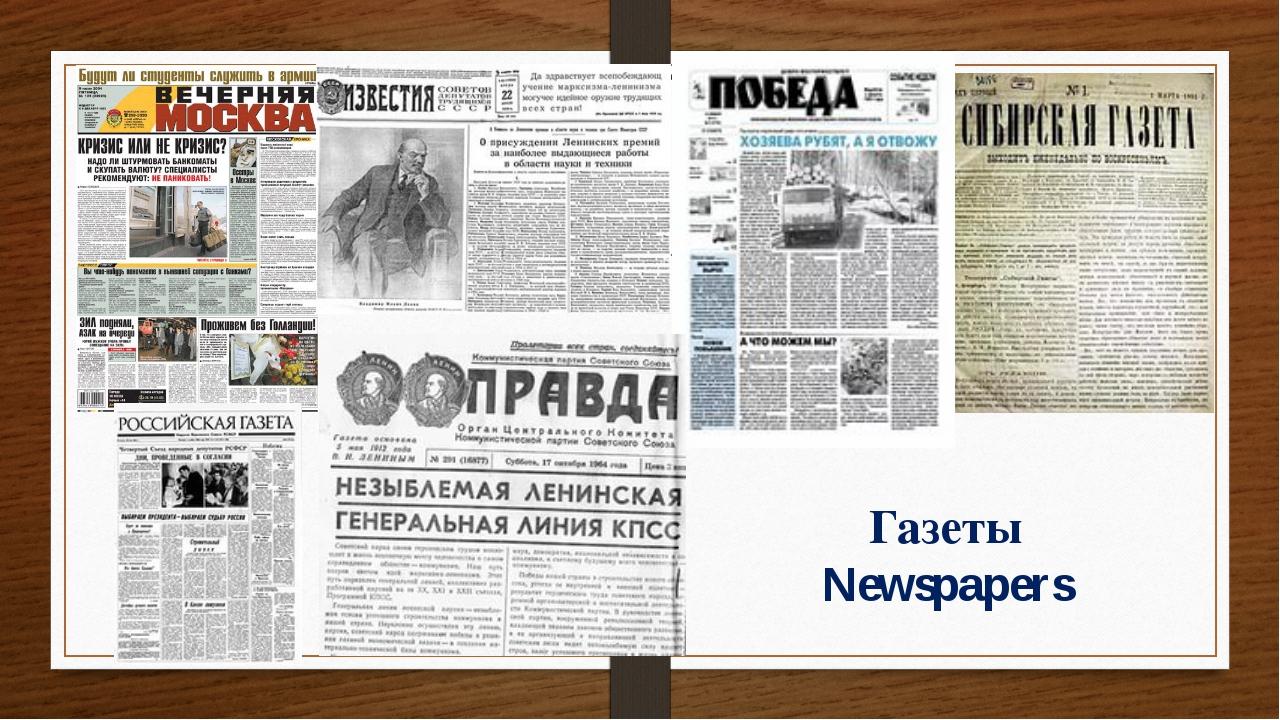 Газеты Newspapers