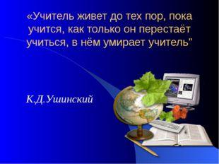 «Учитель живет до тех пор, пока учится, как только он перестаёт учиться, в нё