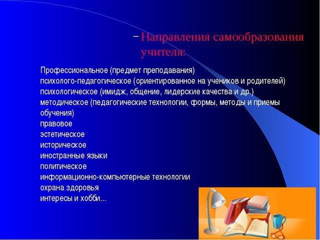 Направления самообразования учителя: Профессиональное (предмет преподавания)...