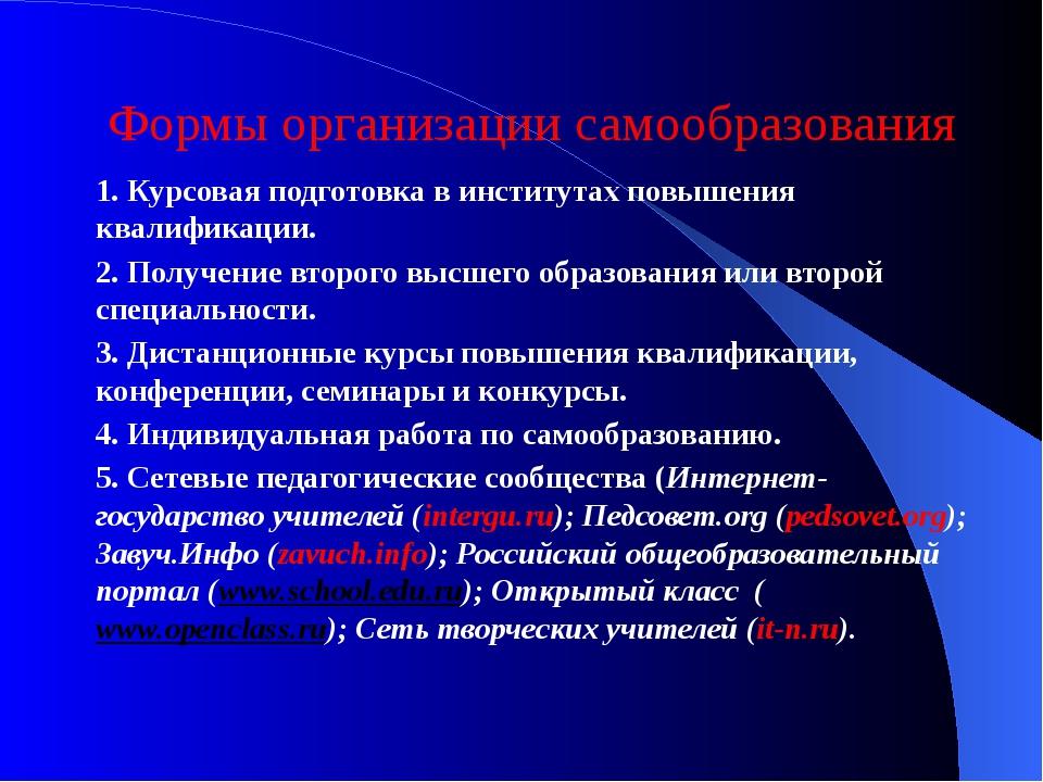 Формы организации самообразования 1. Курсовая подготовка в институтах повышен...