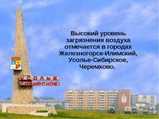 Высокий уровень загрязнения воздуха отмечается в городах Железногорск-Илимски