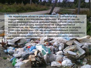 Несанкционированные свалки На территории области расположено 173 объекта под