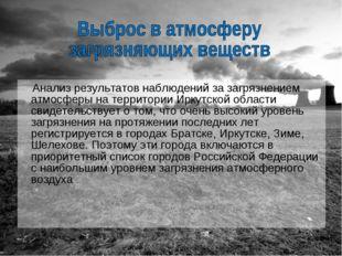 Анализ результатов наблюдений за загрязнением атмосферы на территории Иркутс