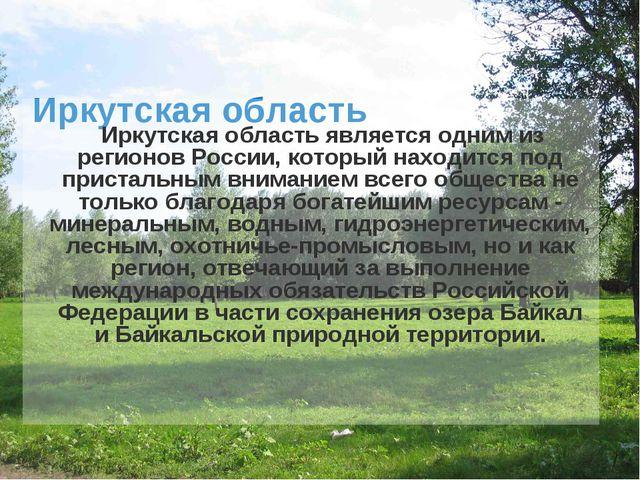 Иркутская область Иркутская область является одним из регионов России, которы...