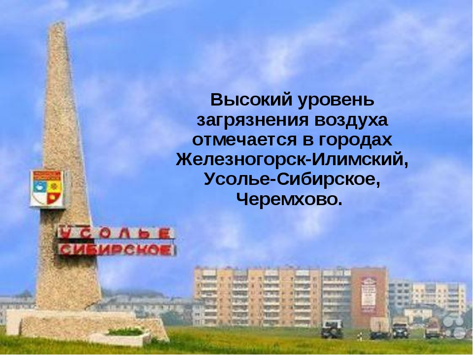 Высокий уровень загрязнения воздуха отмечается в городах Железногорск-Илимски...