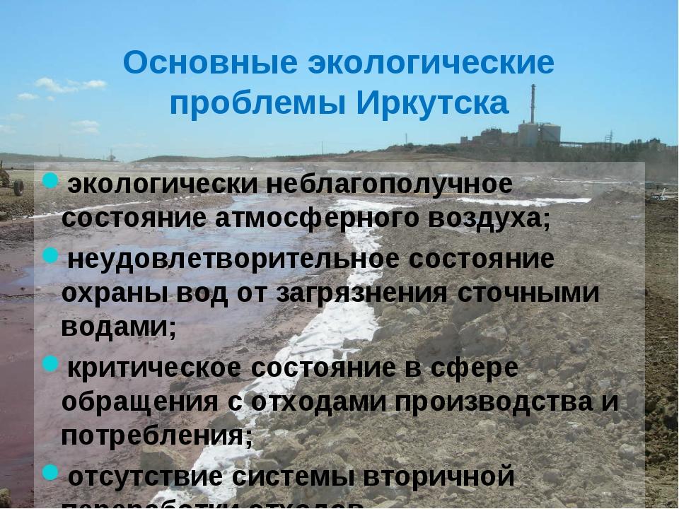 Основные экологические проблемы Иркутска экологически неблагополучное состоян...