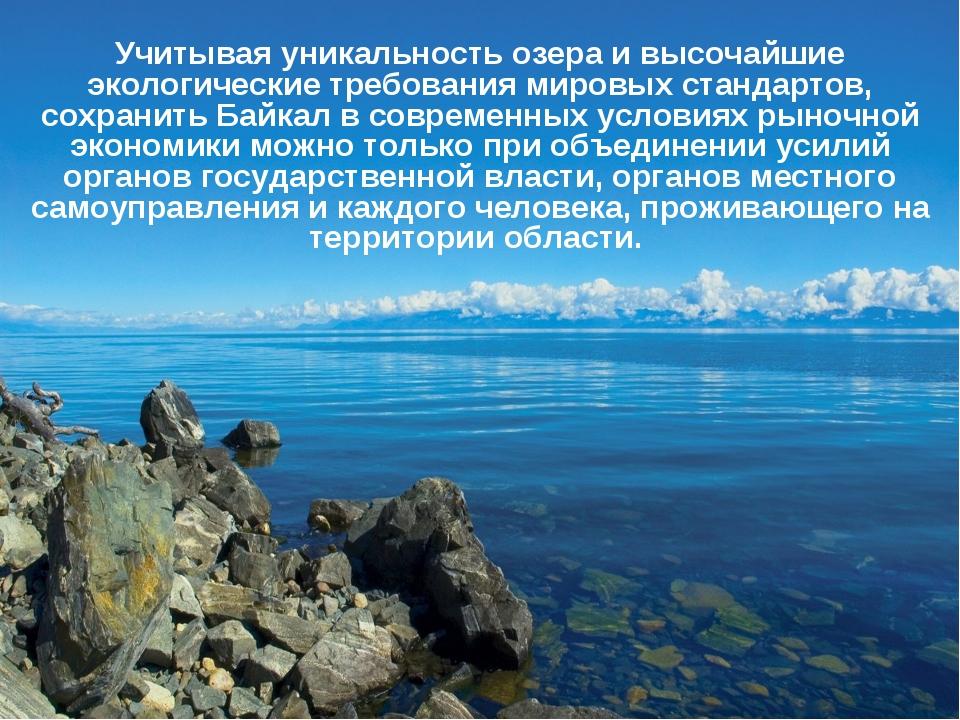 Учитывая уникальность озера и высочайшие экологические требования мировых ста...