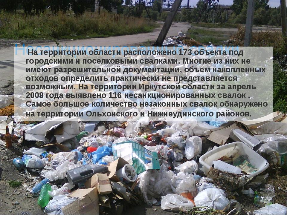 Несанкционированные свалки На территории области расположено 173 объекта под...