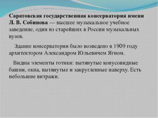 Саратовская государственная консерватория имени Л. В. Собинова— высшее