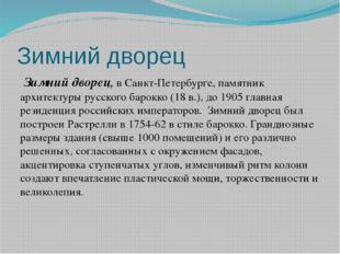 Зимний дворец  Зимний дворец, в Санкт-Петербурге, памятник архитектуры русск