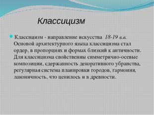 Классицизм  Классицизм - направление искусства  18-19 в.в. Основой архитекту