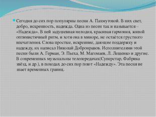 Сегодня до сих пор популярны песни А. Пахмутовой. В них свет, добро, искренно