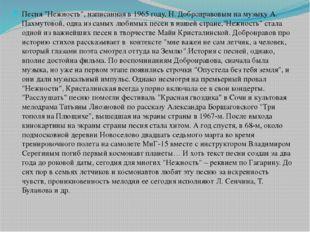 """Песня """"Нежность"""", написанная в 1965 году, Н. Добронравовым на музык"""