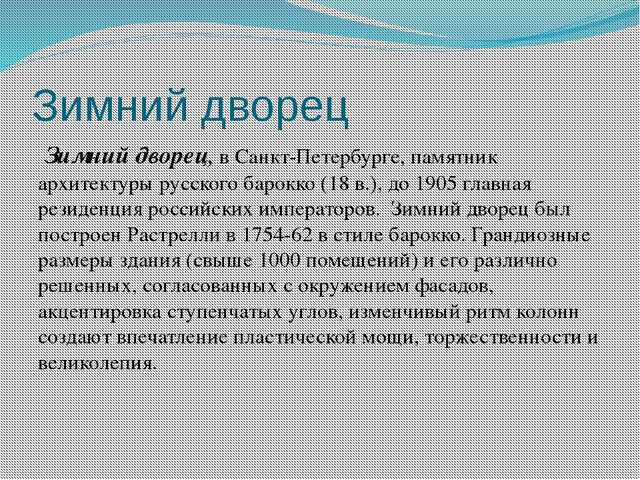 Зимний дворец  Зимний дворец, в Санкт-Петербурге, памятник архитектуры русск...