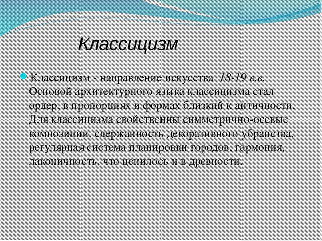 Классицизм  Классицизм - направление искусства  18-19 в.в. Основой архитекту...