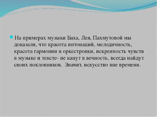 На примерах музыки Баха, Лея, Пахмутовой мы доказали, что красота интонаций,...