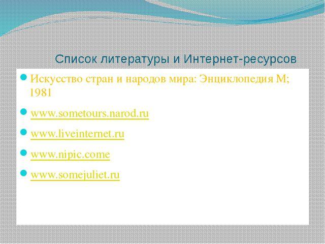 Список литературы и Интернет-ресурсов  Искусство стран и народов мира: Энцик...