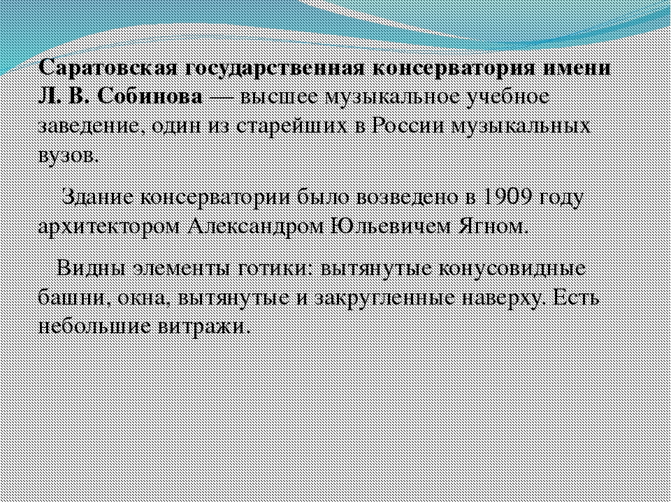 Саратовская государственная консерватория имени Л. В. Собинова— высшее...