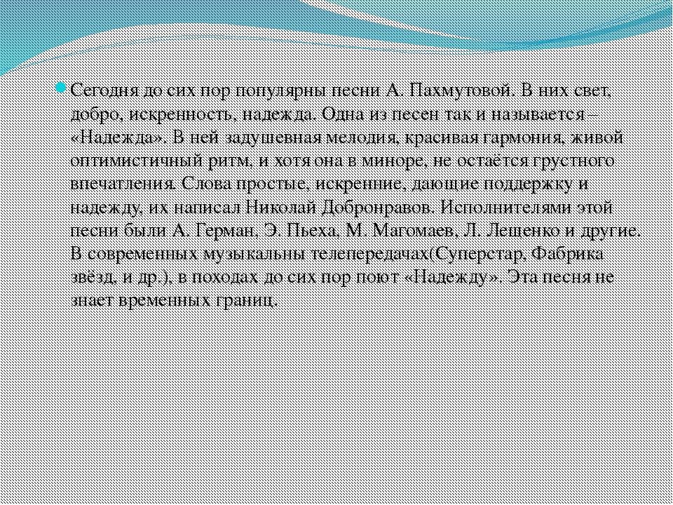 Сегодня до сих пор популярны песни А. Пахмутовой. В них свет, добро, искренно...