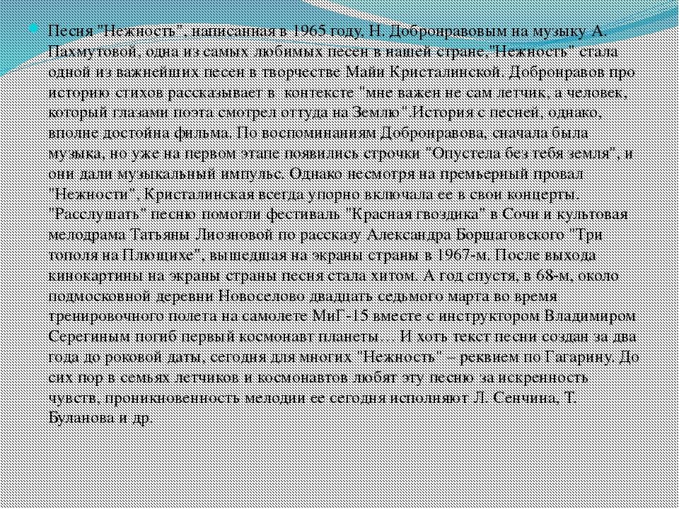"""Песня """"Нежность"""", написанная в 1965 году, Н. Добронравовым на музык..."""