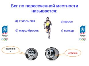 Бег по пересеченной местности называется: а) стипль-чез б) марш-бросок в) кро