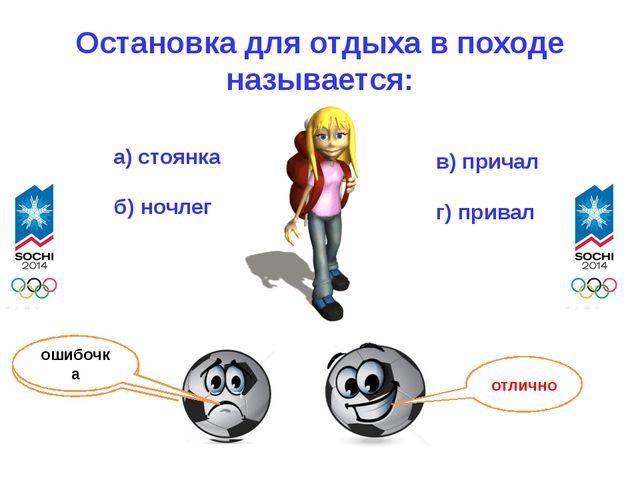 Остановка для отдыха в походе называется: а) стоянка б) ночлег в) причал г) п...
