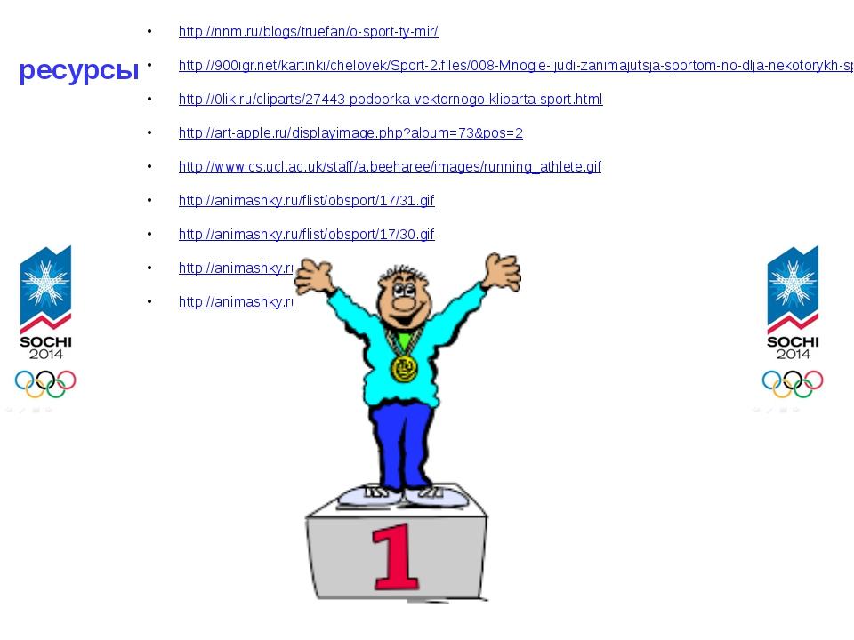 ресурсы http://nnm.ru/blogs/truefan/o-sport-ty-mir/ http://900igr.net/kartink...