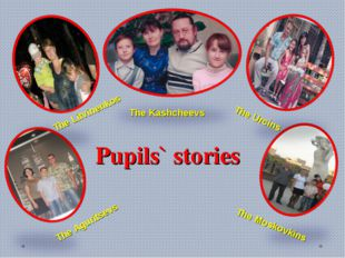 Pupils` stories The Aguritsevs The Moskovkins The Litvinenkos The Urcins The