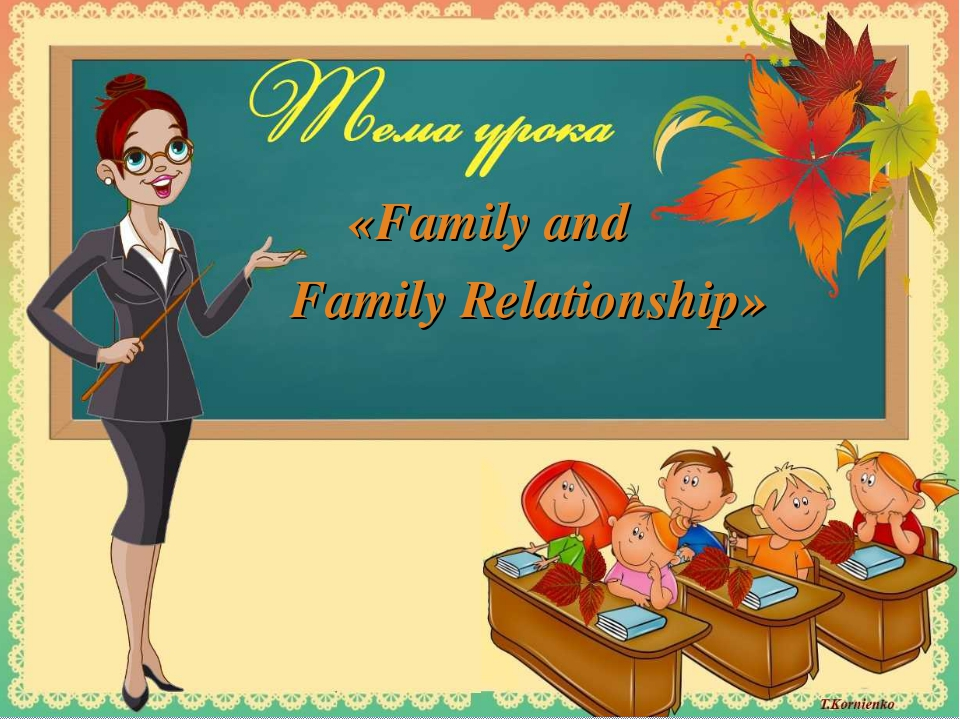 «Family and Family Relationship»