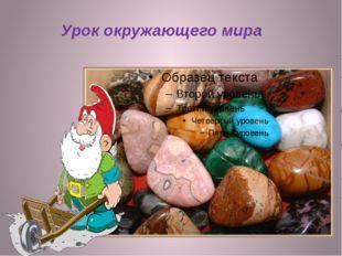 Справочная таблица «Горные породы и минералы» Название Цвет Прочность Особые