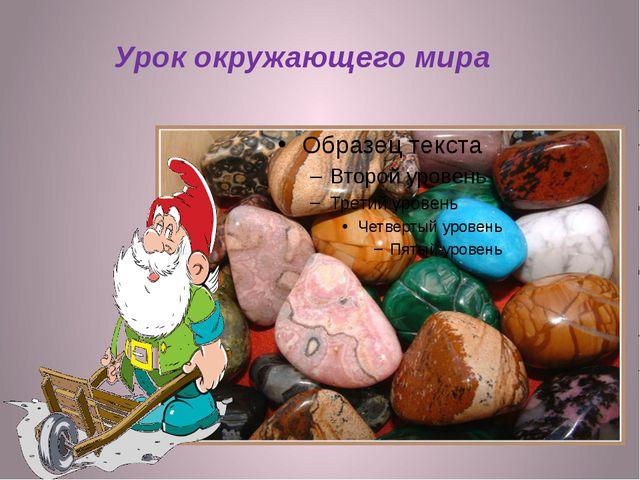 Справочная таблица «Горные породы и минералы» Название Цвет Прочность Особые...