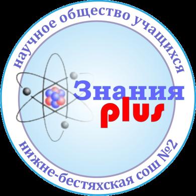 эмблема НОУ копия.png