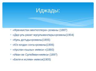 «Френкистан мектюплери» романы (1887) «Дар-уль-рахат мусульманлары»романы(190