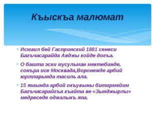 Исмаил бей Гаспринский 1881 сенеси Багъчасарайда Авджы койде догъа. О башта э