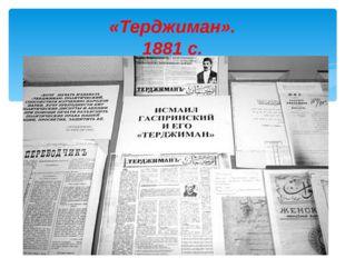 «Терджиман». 1881 с.