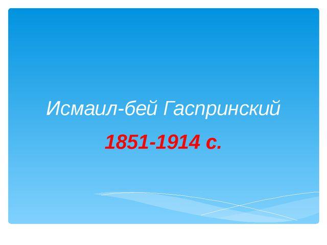 Исмаил-бей Гаспринский 1851-1914 с.