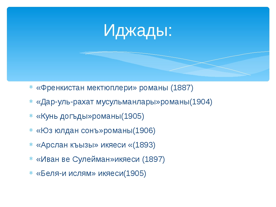 «Френкистан мектюплери» романы (1887) «Дар-уль-рахат мусульманлары»романы(190...