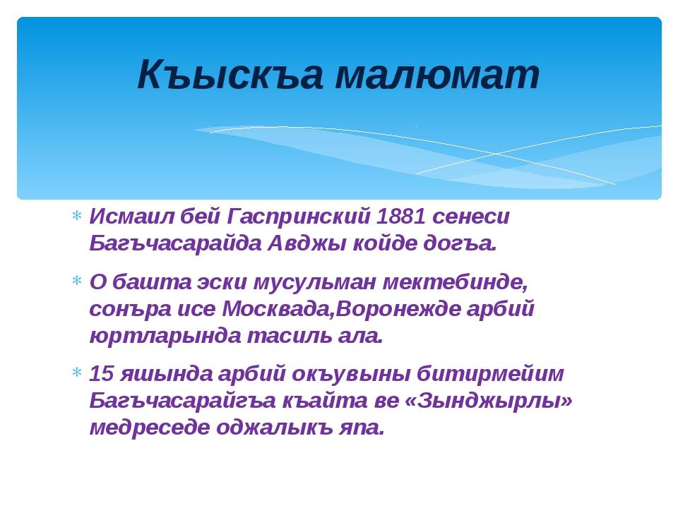 Исмаил бей Гаспринский 1881 сенеси Багъчасарайда Авджы койде догъа. О башта э...