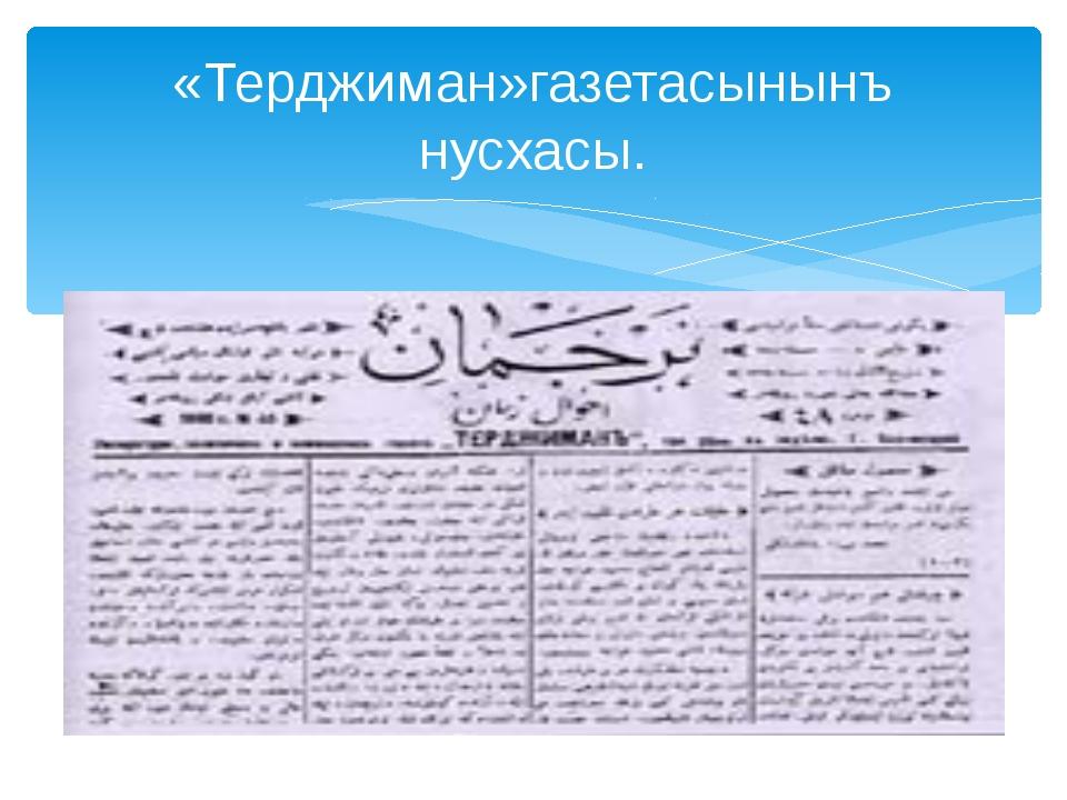«Терджиман»газетасынынъ нусхасы.