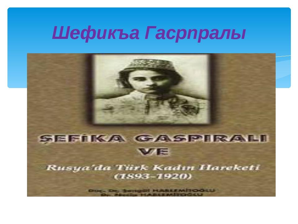 Шефикъа Гасрпралы