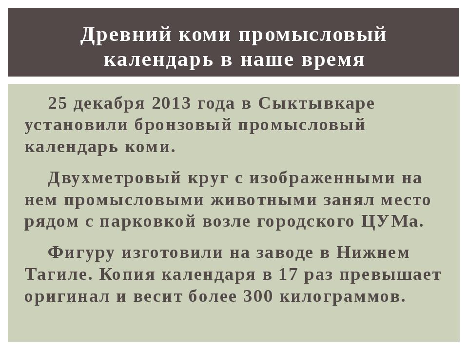 Древний коми промысловый календарь в наше время 25 декабря 2013 года в Сыкты...