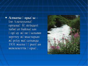 Алматы қорығы – Іле Алатауының орталық бөлігіндегі табиғат байлығын қорғау жә