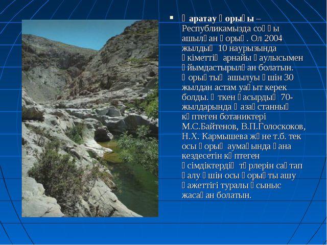 Қаратау қорығы – Республикамызда соңғы ашылған қорық. Ол 2004 жылдың 10 науры...