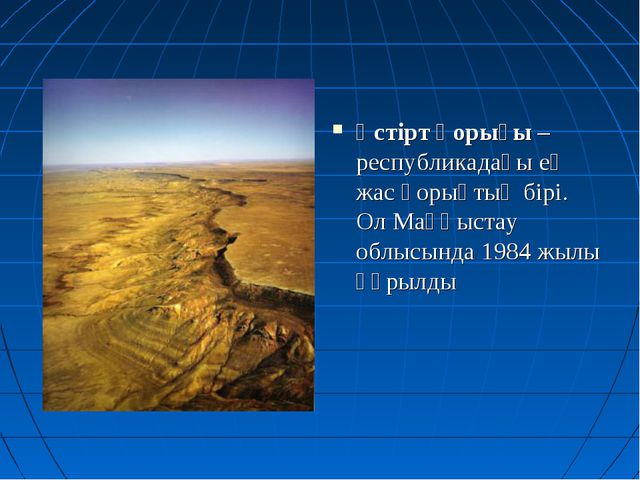 Үстірт қорығы – республикадағы ең жас қорықтың бірі. Ол Маңғыстау облысында 1...
