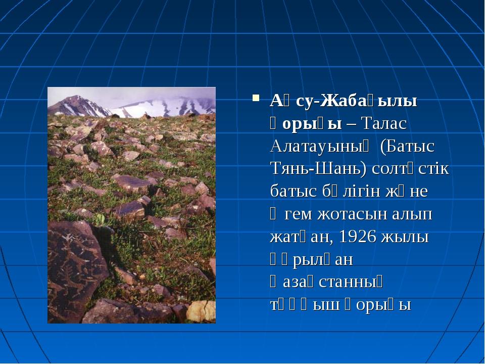 Ақсу-Жабағылы қорығы – Талас Алатауының (Батыс Тянь-Шань) солтүстік батыс бөл...